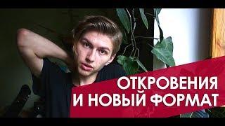 ДУШЕВНЫЕ ОТКРОВЕНИЯ и ИНТЕРЕСНО В ИЮЛЕ (Кроличья нора | Pavel Dovgal - The Aura | А в душе я танцую)