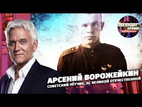 Арсений Ворожейкин. Советский летчик, ас Великой Отечественной