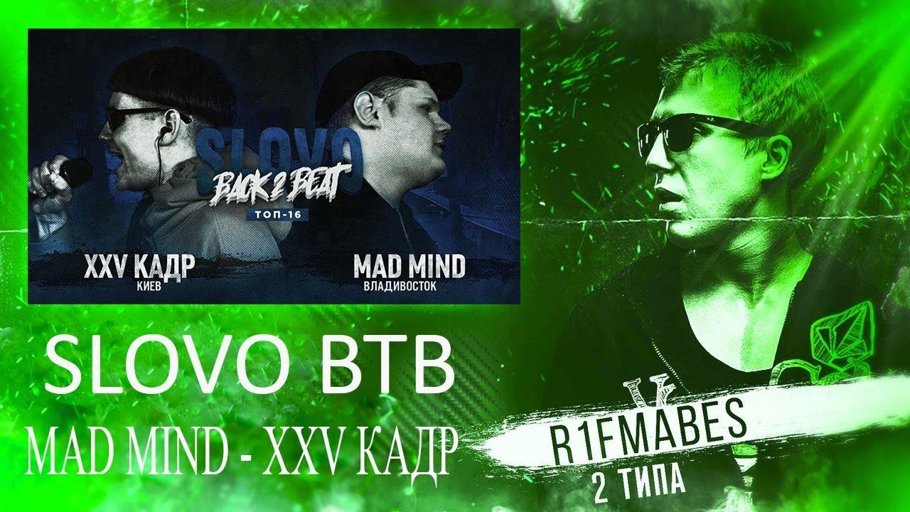 SLOVO BACK 2 BEAT: MAD MIND vs XXV КАДР[Реакция со стрима]