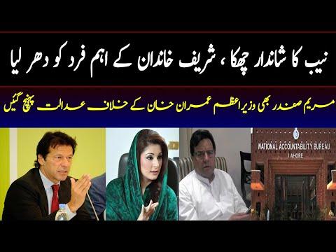 NAB lahore played big short against sharif family..maryam safdar filed application against PM IK..