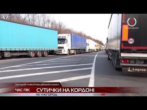 Сутички на кордоні: на КПП «Ужгород» затор з обох сторін