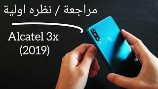 مراجعة / نظرة اولية : (Alcatel 3x (2019