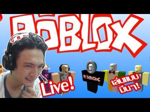 """Roblox Live! :-เล่นครั้งแรกแบบมึนๆ ;w;"""" Feat :-ท่านนิว รินเดเระจุง และท่านโปรเกรส ;w;b"""