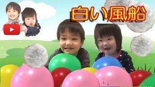 はるくん3歳 みーちゃん1歳 今回は風船で遊びながら 白い風船というお...
