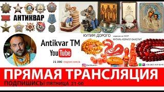 Стрим ОЦЕНКА антиквариата в группе Facebook  АНТИКВАР Украина