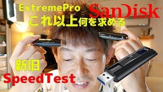 Sandisk Extreme Pro USB3.1 memory TEST Review