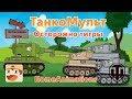 Мультики про танки World of Tanks : Осторожно тигры !