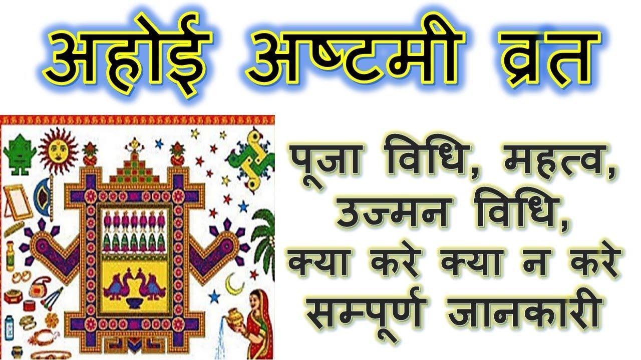 Ahoi Ashtmi Vrat, Puja Vidhi, Mahatv, Ujman, Kya Kare Kya Na Kare – Complete Information Guide