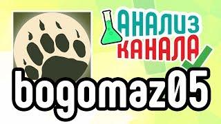 "Анализ канала ""bogomaz05""👍Смотрите аудит канала на YouTube😜Что можно исправить на канале YouTube"
