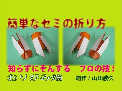 ハート 折り紙 折り紙 セミ 簡単 : iina117.xyz