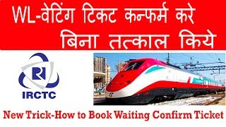 Waiting Ticket Confirm kaise kare new trick-2017 Indian Railway-DNA[Digital News Analysis]
