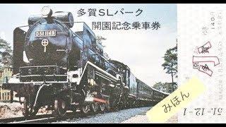 【多賀SLパーク】跡地に残る『D51-1149』蒸気機関車(旧列車ホテル)