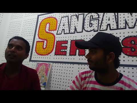 पागल बना के गेल के डांस डायरेक्टर संजय साह जी से बात चित  sangam series me