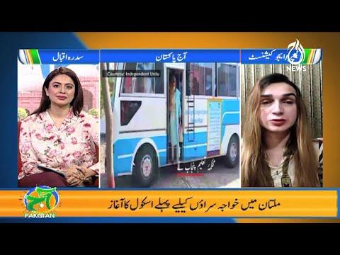 Multan Main Khawaja Saraon Kay Liye School Ka Aghaz   Aaj Pakistan with Sidra Iqbal   12 July 2021  