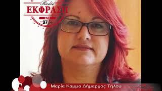 31-7-2019 Μαρία Καμμα Δήμαρχος Τήλου