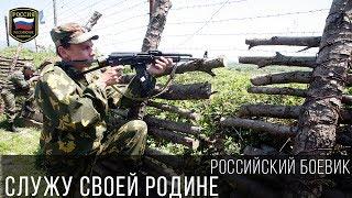 ЖЕСТОКИЙ БОЕВИК - СЛУЖУ СВОЕЙ РОДИНЕ / Военный фил...