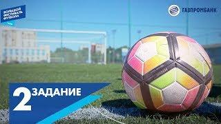 «Большой фестиваль футбола»: второе задание