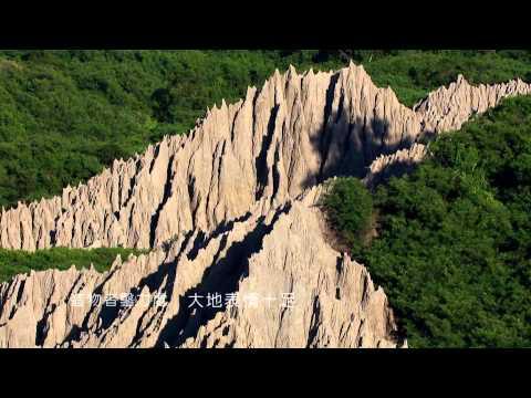 國家自然公園空拍三分鐘中文版
