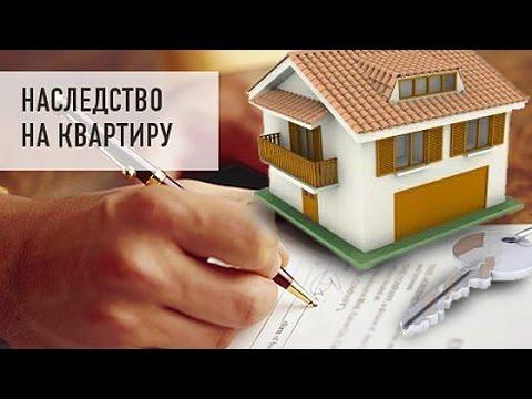 закон о наследовании имущества-вопрос ответ невидимая сила