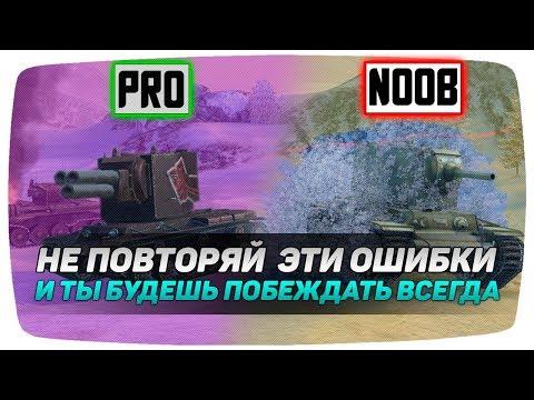 Main ERRORS when playing World of Tanks Blitz