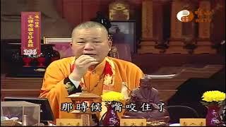 【王禪老祖玄妙真經356】| WXTV唯心電視台