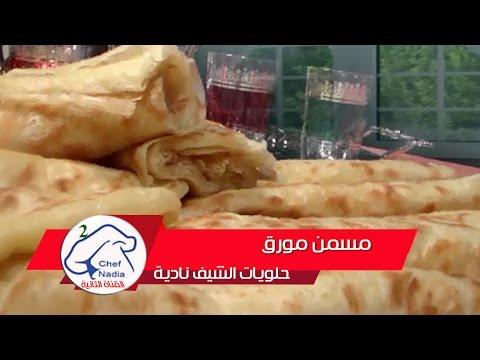 مسمن بطريقة ناجحة ومبسطة الشيف نادية  recette msemen