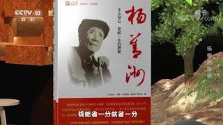《读书》 20200118 本书编写组 《不忘初心 奉献一生的楷模 杨善洲》 杨善洲种树  CCTV科教