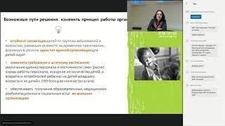 Вебинар «Опыт общественного мониторинга: успехи и уроки»