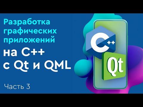 Разработка графических приложений на C++ с Qt и QML. Часть 3. Работа с базами данных в Qt
