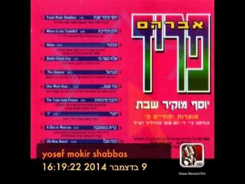 אוצרות היהודיים 2#-שירי רבי יום טוב עהרליך זצ״ל