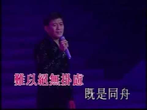 獅子山下 - 羅文 (Below the Lion's Rock - Roman Tam)