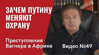"""Путину меняют охрану / Новый блок США против Китая / Преступления """"Вагнера"""" в Африке / Видео № 49"""