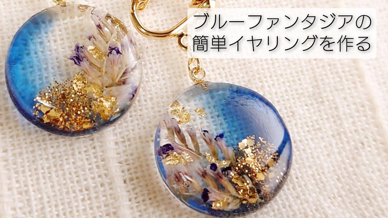 【UVレジン】簡単♡ブルーファンタジアのイヤリングを作る!Make blue fantasia earrings with resin.