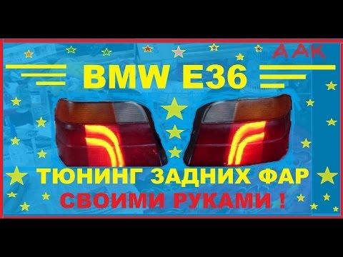 BMW E36-Тюнинг задних фар под LED своими руками