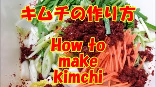 キムチの作り方 How to make kimchi (막김치)