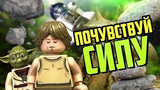 LEGO Star Wars Хижина Йоды 75208 Обзор