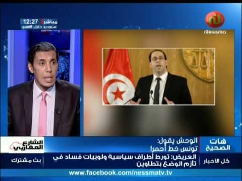 الوحش يقول : تونس خط أحمر!