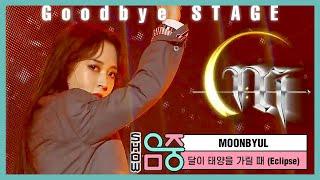 [쇼! 음악중심] 문별- 달이 태양을 가릴 때 (MOONBYUL - Eclipse)