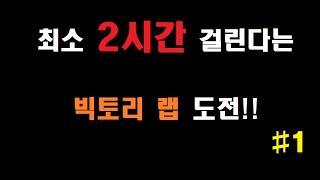 [아이작 : 애프터버스 플러스][1] *빅토리 랩 도전, 와 미친 역대급 폭딜 아니냐?ㅋㅋㅋ한방에 깨버리기ㄱㄱ?  2017년 2월 1일