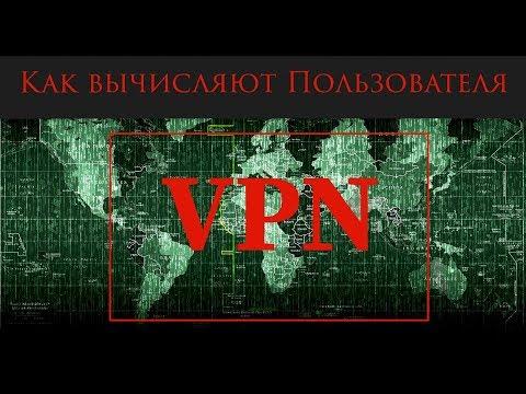 Как вычислить Пользователя через VPN