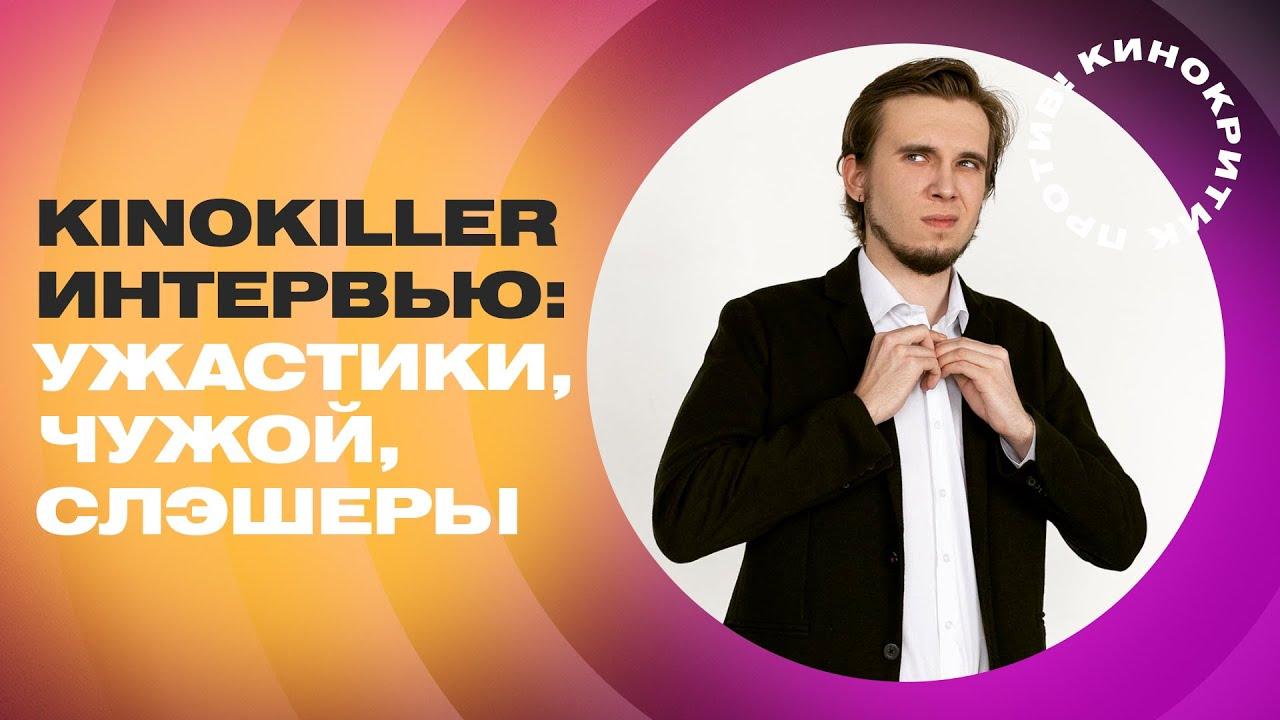 KinoKiller - самые страшные УЖАСТИКИ, Чужой, Фрэдди Крюгер, СЛЭШЕРЫ / Подкаст