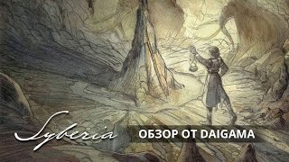«Syberia»: История серии