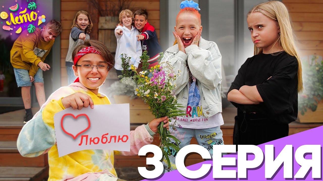 СЕРИАЛ ЛЕТО #3 / ОХ, УЖ Эта ЛЮБОВЬ!
