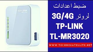 طريقة ضبط اعدادات روتر TP-LINK TL-MR3020 IAM MEDITEL INWI