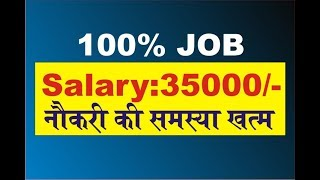 100% Job Course नौकरी की समस्या खत्म | Online Courses | Online Job