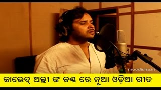 2017 odia song JANENA by Javed Ali