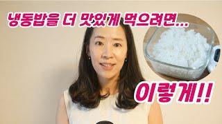 냉동밥을 더 맛있게 먹…