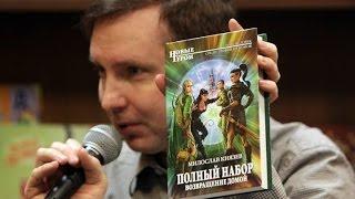 20 декабря 2014 года. Встреча с Милославом Князевым. Книжное кафе ''Полярис'' (Рига)
