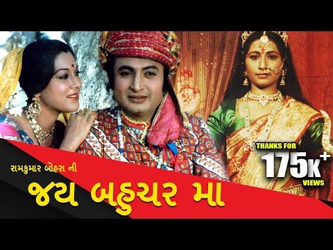 Jai Bahuchara Maa | Full Gujarati Movie | Hi Quality