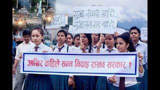 विधुत प्राधिकरणको लापरबाहीले हाम्रो शिक्षकको ज्यान जान सक्थ्यो Pokhara Electric Shock